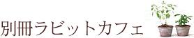 別冊ラビットカフェ
